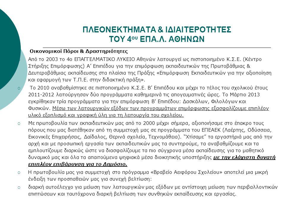 ΠΛΕΟΝΕΚΤΗΜΑΤΑ & ΙΔΙΑΙΤΕΡΟΤΗΤΕΣ ΤΟΥ 4 ου ΕΠΑ.Λ. ΑΘΗΝΩΝ  Οικονομικοί Πόροι & Δραστηριότητες  Από το 2003 το 4ο ΕΠΑΓΓΕΛΜΑΤΙΚΟ ΛΥΚΕΙΟ Αθηνών λειτουργεί