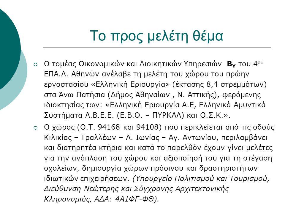 Το προς μελέτη θέμα  Ο τομέας Οικονομικών και Διοικητικών Υπηρεσιών Β Υ του 4 ου ΕΠΑ.Λ. Αθηνών ανέλαβε τη μελέτη του χώρου του πρώην εργοστασίου «Ελλ