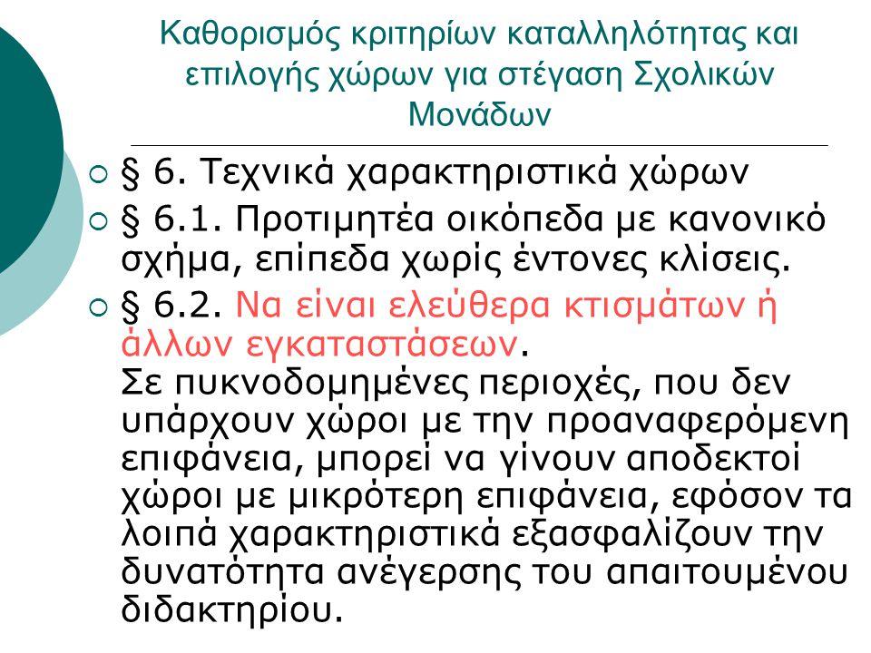 Καθορισμός κριτηρίων καταλληλότητας και επιλογής χώρων για στέγαση Σχολικών Μονάδων  § 6. Τεχνικά χαρακτηριστικά χώρων  § 6.1. Προτιμητέα οικόπεδα μ