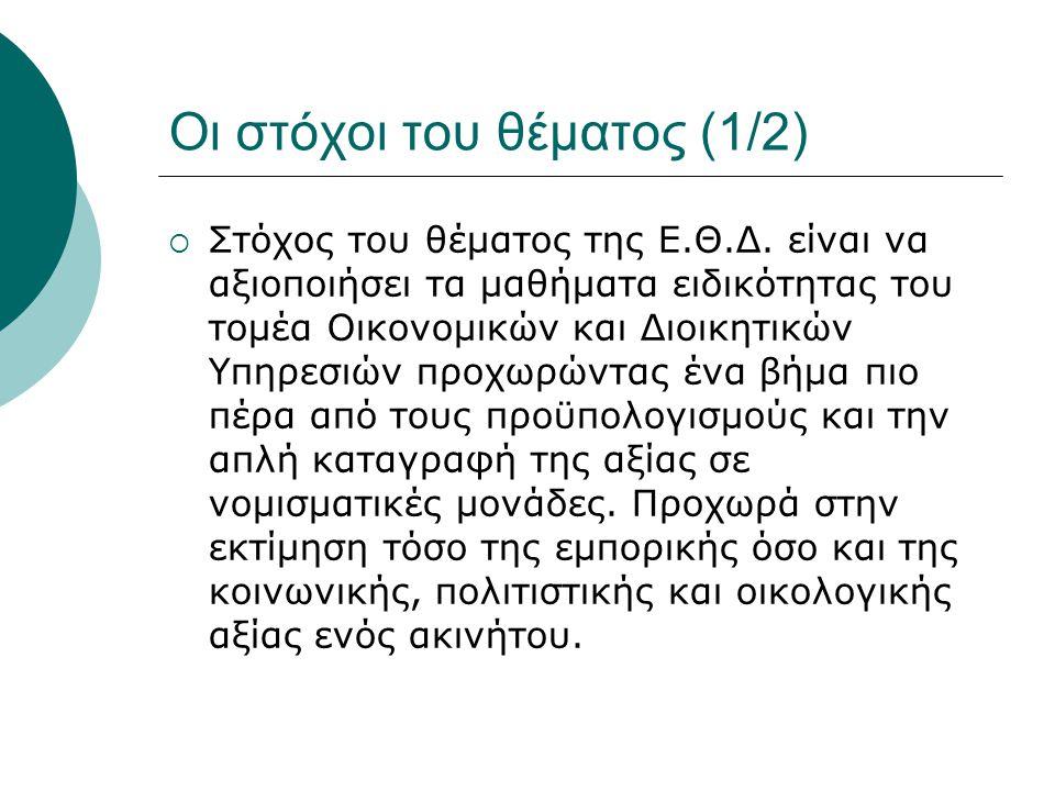 Οι στόχοι του θέματος (1/2)  Στόχος του θέματος της Ε.Θ.Δ. είναι να αξιοποιήσει τα μαθήματα ειδικότητας του τομέα Οικονομικών και Διοικητικών Υπηρεσι