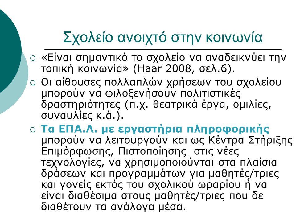 Σχολείο ανοιχτό στην κοινωνία  «Είναι σημαντικό το σχολείο να αναδεικνύει την τοπική κοινωνία» (Haar 2008, σελ.6).  Οι αίθουσες πολλαπλών χρήσεων το