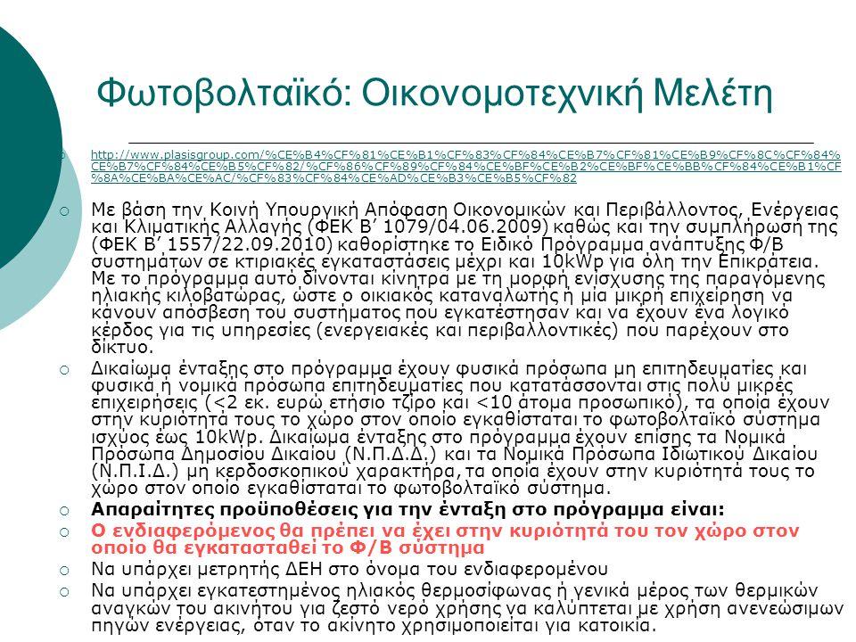 Φωτοβολταϊκό: Οικονομοτεχνική Μελέτη  http://www.plasisgroup.com/%CE%B4%CF%81%CE%B1%CF%83%CF%84%CE%B7%CF%81%CE%B9%CF%8C%CF%84% CE%B7%CF%84%CE%B5%CF%8