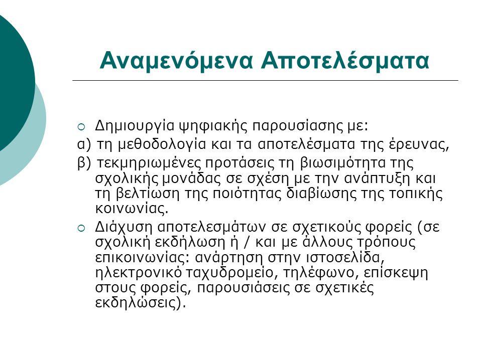 Αναμενόμενα Αποτελέσματα  Δημιουργία ψηφιακής παρουσίασης με: α) τη μεθοδολογία και τα αποτελέσματα της έρευνας, β) τεκμηριωμένες προτάσεις τη βιωσιμ