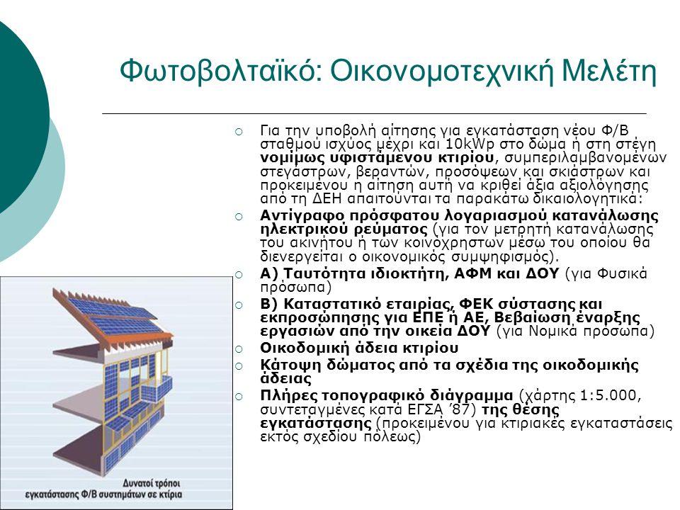  Για την υποβολή αίτησης για εγκατάσταση νέου Φ/Β σταθμού ισχύος μέχρι και 10kWp στο δώμα ή στη στέγη νομίμως υφιστάμενου κτιρίου, συμπεριλαμβανομένω