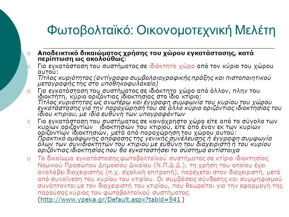  Αποδεικτικό δικαιώματος χρήσης του χώρου εγκατάστασης, κατά περίπτωση ως ακολούθως:  Για εγκατάσταση του συστήματος σε ιδιόκτητο χώρο από τον κύριο