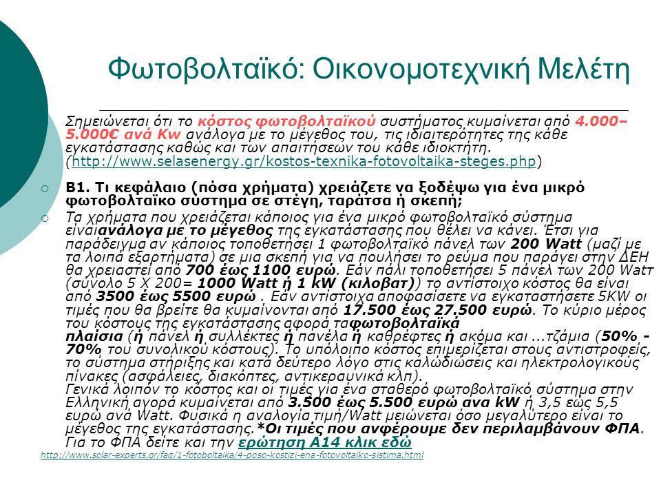  Σημειώνεται ότι τo κόστος φωτοβολταϊκού συστήματος κυμαίνεται από 4.000– 5.000€ ανά Kw ανάλογα με το μέγεθος του, τις ιδιαιτερότητες της κάθε εγκατά