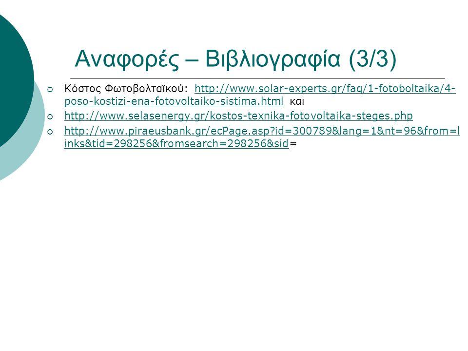 Αναφορές – Βιβλιογραφία (3/3)  Κόστος Φωτοβολταϊκού: http://www.solar-experts.gr/faq/1-fotoboltaika/4- poso-kostizi-ena-fotovoltaiko-sistima.html και