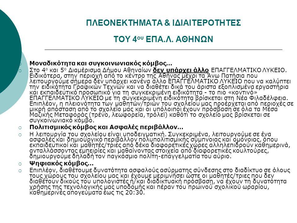 ΠΛΕΟΝΕΚΤΗΜΑΤΑ & ΙΔΙΑΙΤΕΡΟΤΗΤΕΣ ΤΟΥ 4 ου ΕΠΑ.Λ. ΑΘΗΝΩΝ  Μοναδικότητα και συγκοινωνιακός κόμβος…  Στο 4 ο και 5 ο Διαμέρισμα Δήμου Αθηναίων δεν υπάρχε