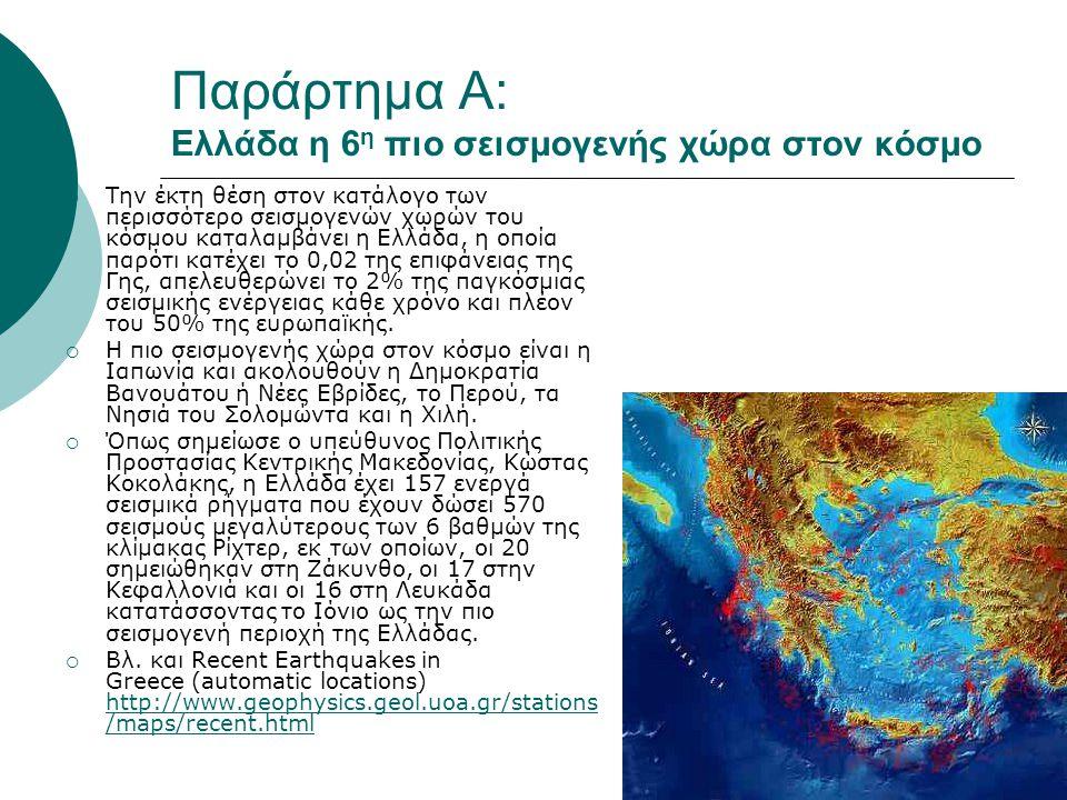 Παράρτημα Α: Ελλάδα η 6 η πιο σεισμογενής χώρα στον κόσμο  Την έκτη θέση στον κατάλογο των περισσότερο σεισμογενών χωρών του κόσμου καταλαμβάνει η Ελ
