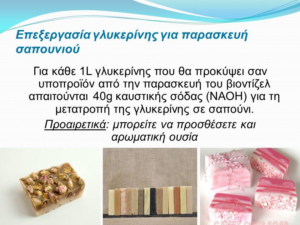 Επεξεργασία γλυκερίνης για παρασκευή σαπουνιού Για κάθε 1L γλυκερίνης που θα προκύψει σαν υποπροϊόν από την παρασκευή του βιοντίζελ απαιτούνται 40g κα