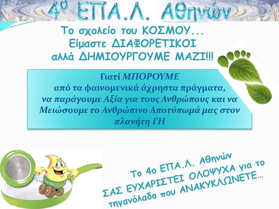 Το σχολείο του ΚΟΣΜΟΥ... Είμαστε ΔΙΑΦΟΡΕΤΙΚΟΙ αλλά ΔΗΜΙΟΥΡΓΟΥΜΕ ΜΑΖΙ!!! Το 4ο ΕΠΑ.Λ. Αθηνών ΣΑΣ ΕΥΧΑΡΙΣΤΕΙ ΟΛΟΨΥΧΑ για το τηγανόλαδο που ΑΝΑΚΥΚΛΩΝΕΤΕ…