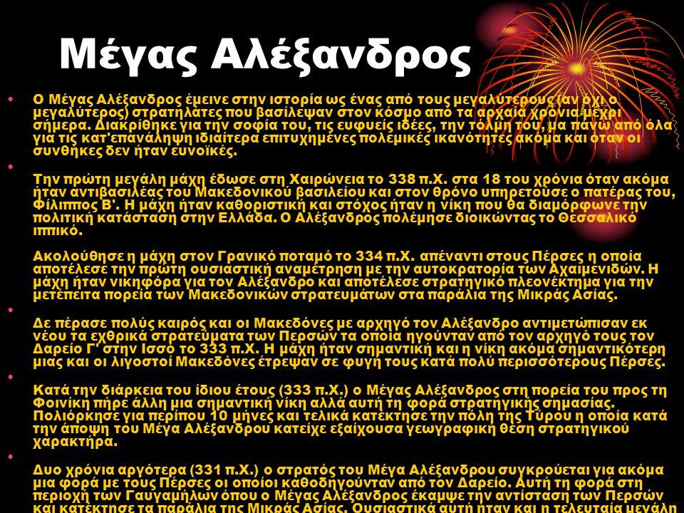 Μέγας Αλέξανδρος Ο Μέγας Αλέξανδρος έμεινε στην ιστορία ως ένας από τους μεγαλύτερους (αν όχι ο μεγαλύτερος) στρατηλάτες που βασίλεψαν στον κόσμο από