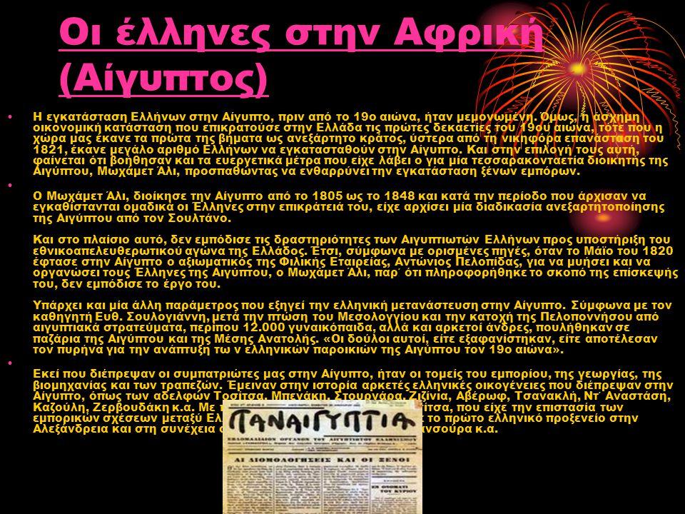 Οι έλληνες στην Αφρική (Αίγυπτος) Η εγκατάσταση Ελλήνων στην Αίγυπτο, πριν από το 19ο αιώνα, ήταν μεμονωμένη. Όμως, η άσχημη οικονομική κατάσταση που