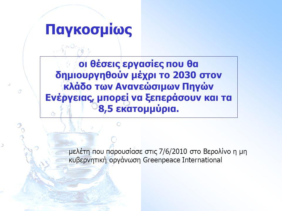 Βάσει στοιχείων που επικαλείται η Ευρωπαϊκή Επιτροπή στον κλάδο των ΑΠΕ εργάζονταν το 2010 1,14 εκατομμύριο άνθρωποι.