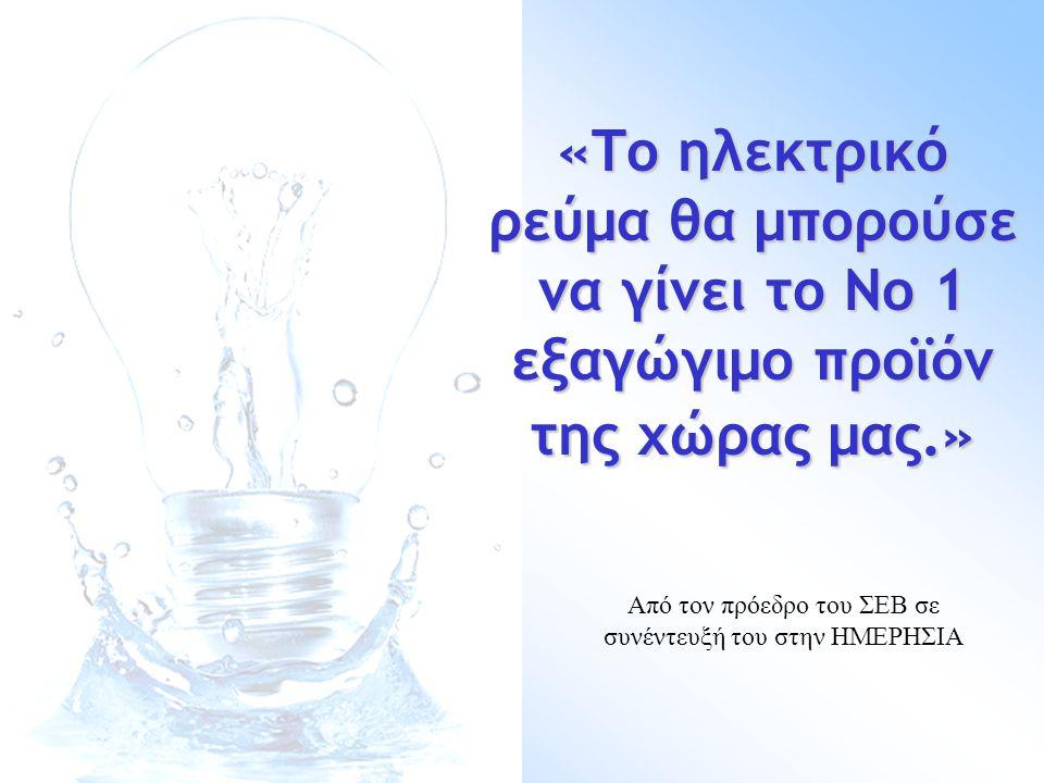 «Το ηλεκτρικό ρεύμα θα μπορούσε να γίνει το Νο 1 εξαγώγιμο προϊόν της χώρας μας.» Από τον πρόεδρο του ΣΕΒ σε συνέντευξή του στην ΗΜΕΡΗΣΙΑ