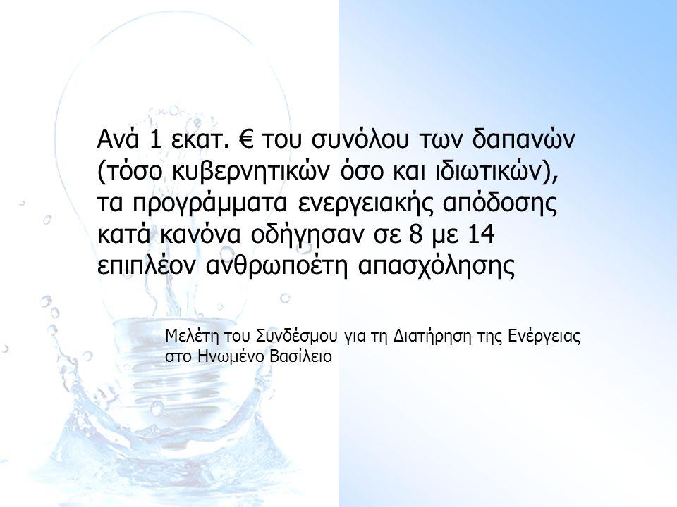 Η Ελλάδα και η Πορτογαλία, παραδείγματος χάρη, θα μπορούσαν σχετικά σύντομα να δημιουργήσουν χιλιάδες νέες επιχειρήσεις και πολύ περισσότερες θέσεις εργασίας με τα κατάλληλα κίνητρα για την ανανεώσιμη ενέργεια, που θα μπορούσαν να πυροδοτήσουν άνθηση συμπράξεων δημόσιου-ιδιωτικού τομέα.
