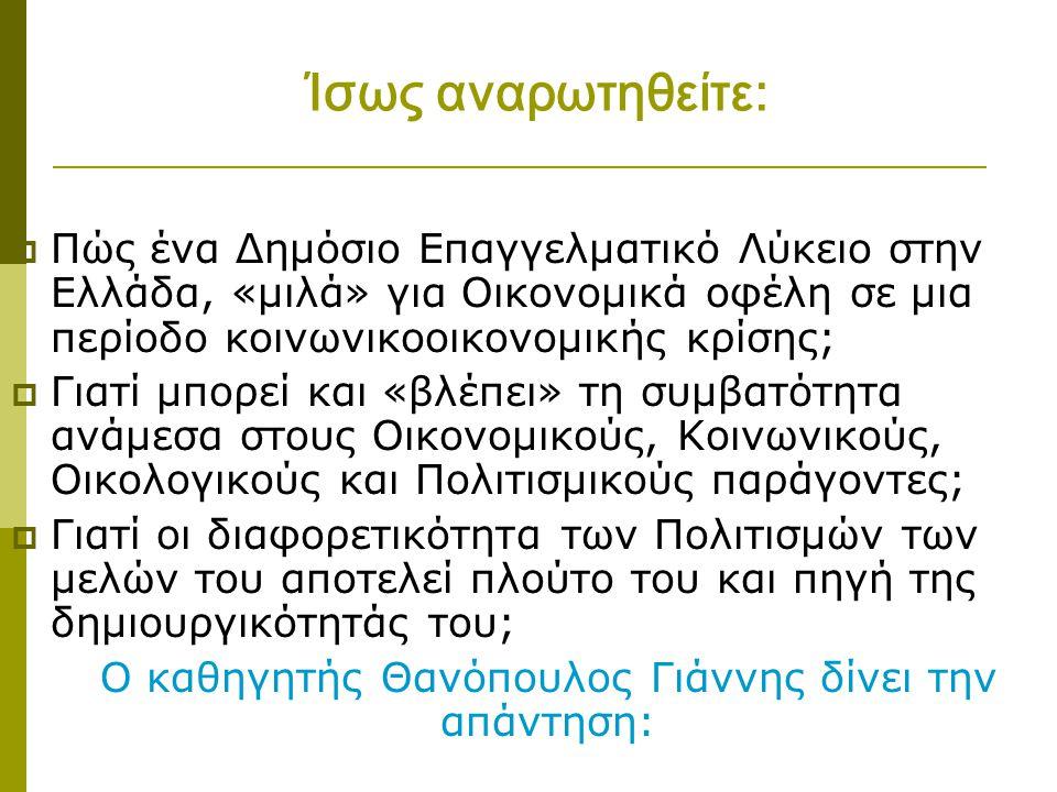 Ίσως αναρωτηθείτε:  Πώς ένα Δημόσιο Επαγγελματικό Λύκειο στην Ελλάδα, «μιλά» για Οικονομικά οφέλη σε μια περίοδο κοινωνικοοικονομικής κρίσης;  Γιατί