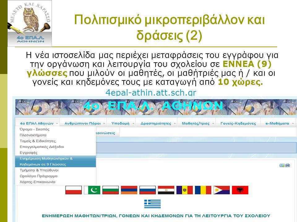 Πολιτισμικό μικροπεριβάλλον και δράσεις (2) Η νέα ιστοσελίδα μας περιέχει μεταφράσεις του εγγράφου για την οργάνωση και λειτουργία του σχολείου σε ΕΝΝ