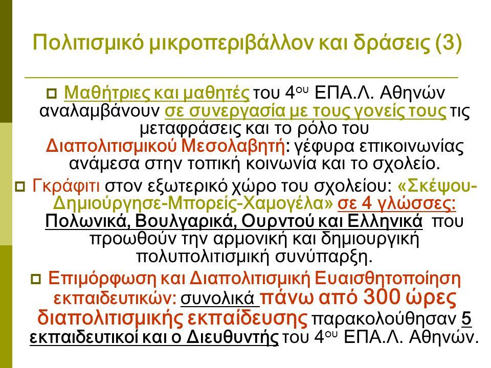 Πολιτισμικό μικροπεριβάλλον και δράσεις (3)  Μαθήτριες και μαθητές του 4 ου ΕΠΑ.Λ. Αθηνών αναλαμβάνουν σε συνεργασία με τους γονείς τους τις μεταφράσ