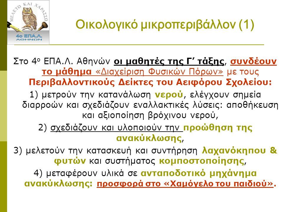 Οικολογικό μικροπεριβάλλον (1) Στο 4 ο ΕΠΑ.Λ. Αθηνών οι μαθητές της Γ' τάξης, συνδέουν το μάθημα «Διαχείριση Φυσικών Πόρων» με τους Περιβαλλοντικούς Δ