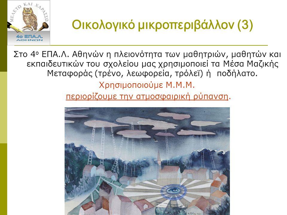 Οικολογικό μικροπεριβάλλον (3) Στο 4 ο ΕΠΑ.Λ. Αθηνών η πλειονότητα των μαθητριών, μαθητών και εκπαιδευτικών του σχολείου μας χρησιμοποιεί τα Μέσα Μαζι