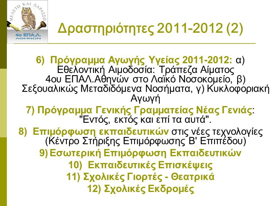 Δραστηριότητες 2011-2012 (2) 6) Πρόγραμμα Αγωγής Υγείας 2011-2012: α) Eθελοντική Αιμοδοσία: Τράπεζα Αίματος 4ου ΕΠΑΛ.Αθηνών στο Λαϊκό Νοσοκομείο, β) Σ