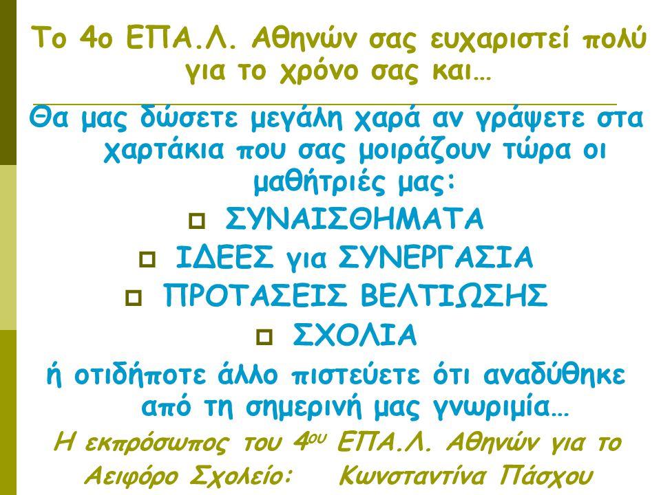 Το 4ο ΕΠΑ.Λ. Αθηνών σας ευχαριστεί πολύ για το χρόνο σας και… Θα μας δώσετε μεγάλη χαρά αν γράψετε στα χαρτάκια που σας μοιράζουν τώρα οι μαθήτριές μα
