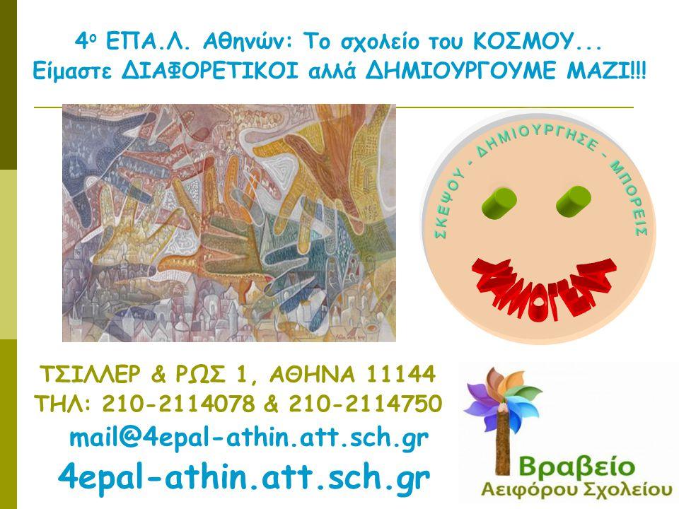4 ο ΕΠΑ.Λ. Αθηνών: Το σχολείο του ΚΟΣΜΟΥ... Είμαστε ΔΙΑΦΟΡΕΤΙΚΟΙ αλλά ΔΗΜΙΟΥΡΓΟΥΜΕ ΜΑΖΙ!!! ΤΣΙΛΛΕΡ & ΡΩΣ 1, ΑΘΗΝΑ 11144 ΤΗΛ: 210-2114078 & 210-2114750