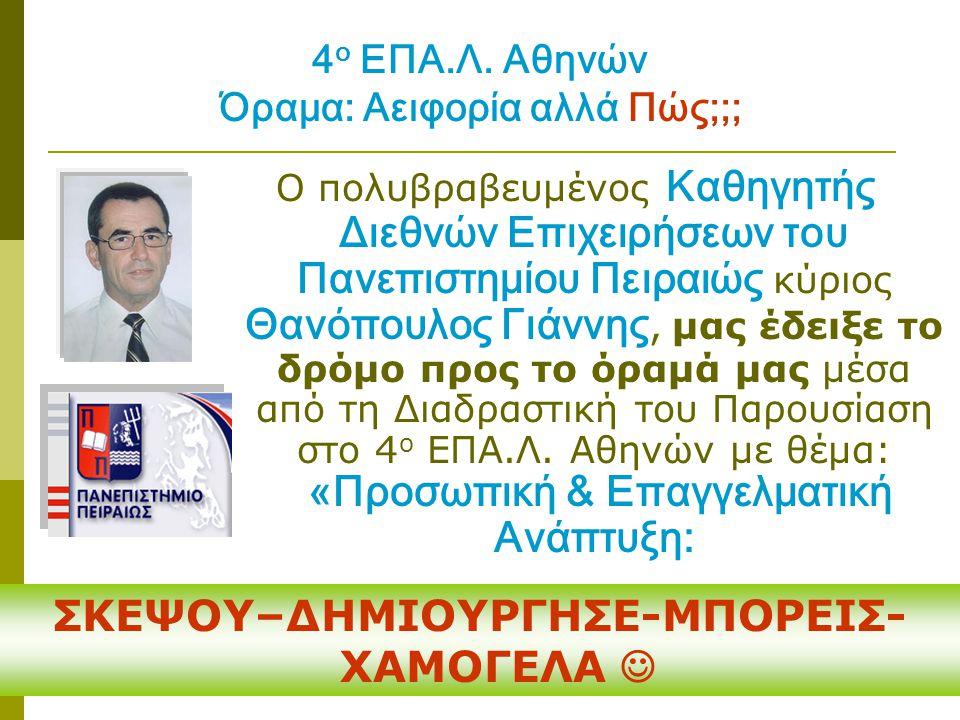 4 ο ΕΠΑ.Λ. Αθηνών Όραμα: Αειφορία αλλά Πώς;;; Ο πολυβραβευμένος Καθηγητής Διεθνών Επιχειρήσεων του Πανεπιστημίου Πειραιώς κύριος Θανόπουλος Γιάννης, μ