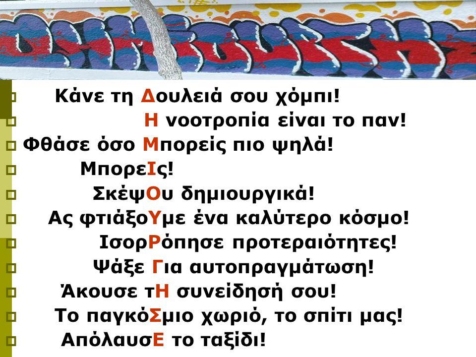 4 ο ΕΠΑ.Λ.Αθηνών: Το σχολείο του ΚΟΣΜΟΥ... Είμαστε ΔΙΑΦΟΡΕΤΙΚΟΙ αλλά ΔΗΜΙΟΥΡΓΟΥΜΕ ΜΑΖΙ!!.