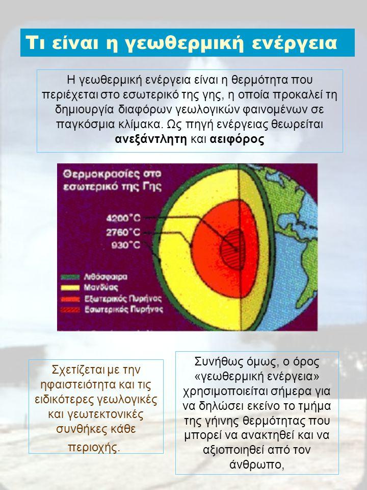 Σχετίζεται με την ηφαιστειότητα και τις ειδικότερες γεωλογικές και γεωτεκτονικές συνθήκες κάθε περιοχής. Tι είναι η γεωθερμική ενέργεια Η γεωθερμική ε