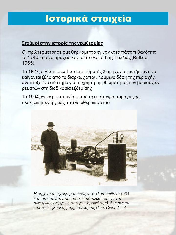 Ιστορικά στοιχεία Η μηχανή που χρησιμοποιήθηκε στο Larderello το 1904 κατά την πρώτη πειραματική απόπειρα παραγωγής ηλεκτρικής ενέργειας από γεωθερμικ