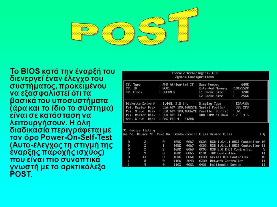 Το BIOS κατά την έναρξή του διενεργεί έναν έλεγχο του συστήματος, προκειμένου να εξασφαλιστεί ότι τα βασικά του υποσυστήματα (άρα και το ίδιο το σύστη