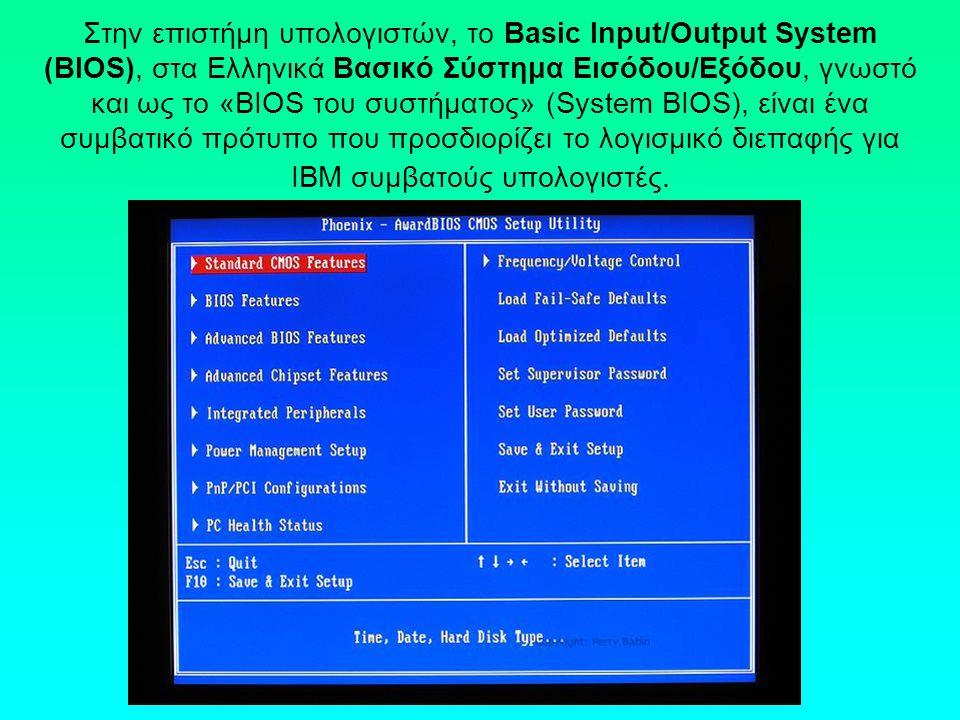 Το BIOS είναι υλικολογισμικό (firmware) εκκίνησης (boot), και είναι ο αρχικός κώδικας που εκτελείται κατά την έναρξη της λειτουργίας του υπολογιστή.