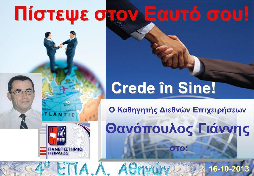 Ο Καθηγητής Διεθνών Επιχειρήσεων Θανόπουλος Γιάννης στο: Crede în Sine! 16-10-2013 Πίστεψε στον Εαυτό σου!