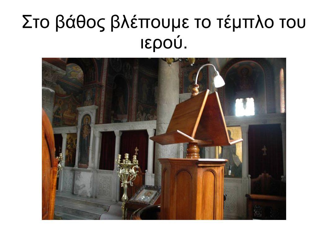 Στο βάθος βλέπουμε το τέμπλο του ιερού.