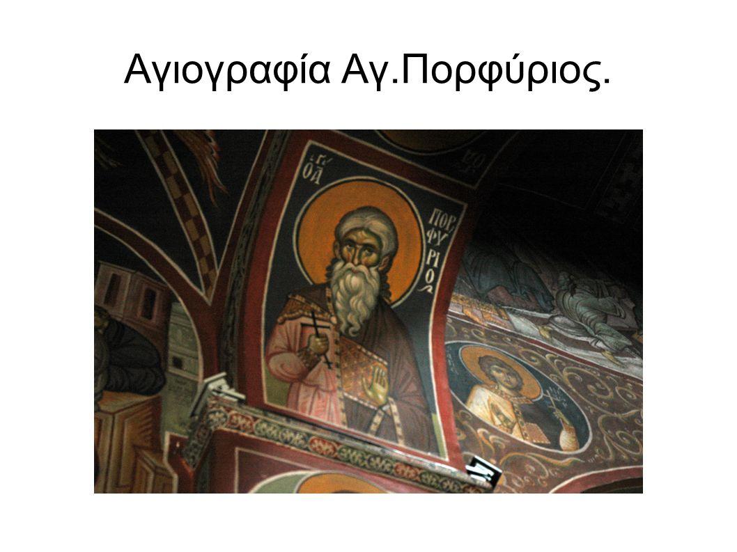 Αγιογραφία Αγ.Πορφύριος.