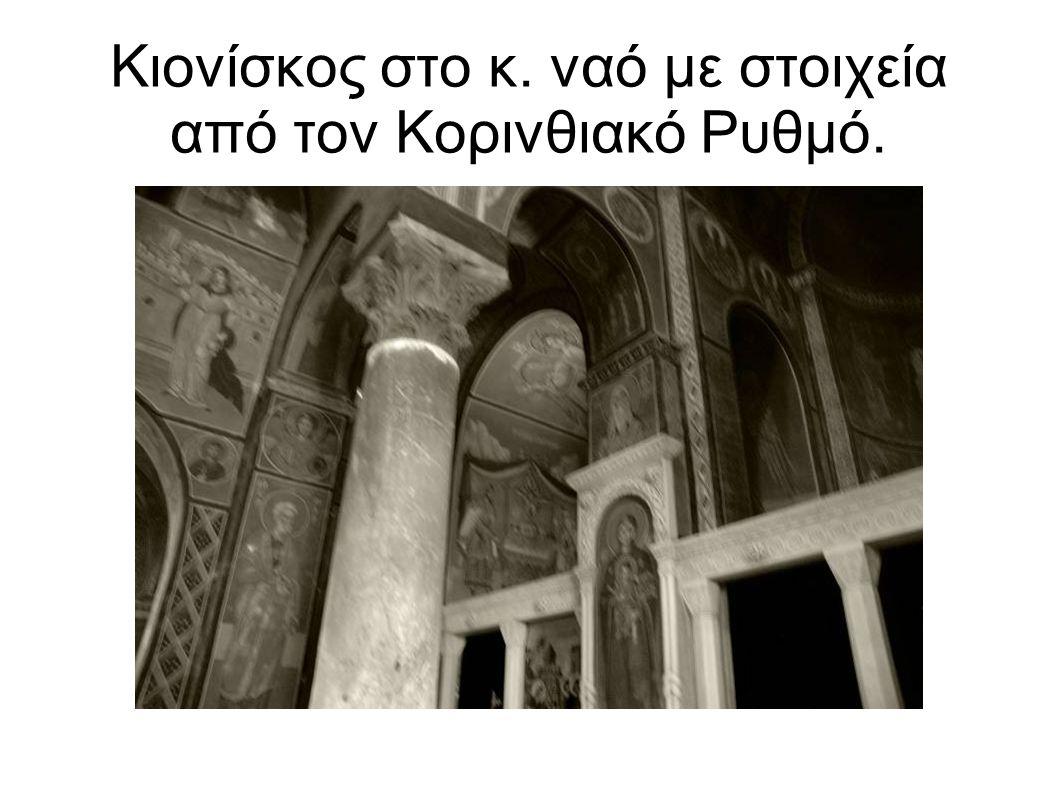 Κιονίσκος στο κ. ναό με στοιχεία από τον Κορινθιακό Ρυθμό.
