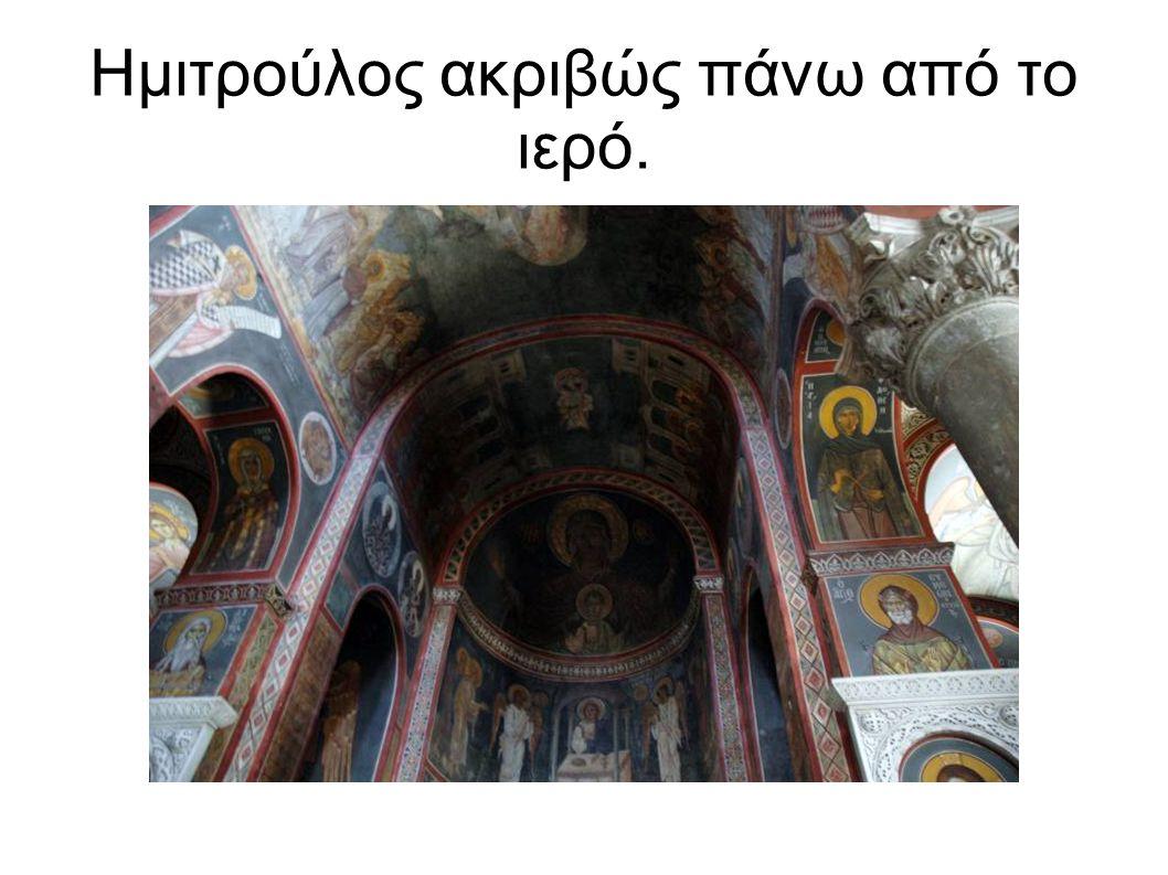 Ημιτρούλος ακριβώς πάνω από το ιερό.