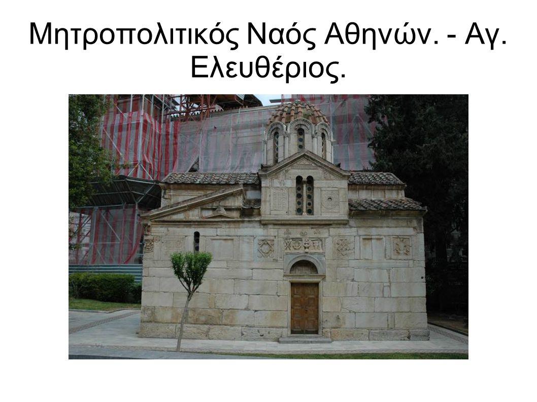 Μητροπολιτικός Ναός Αθηνών. - Αγ. Ελευθέριος.