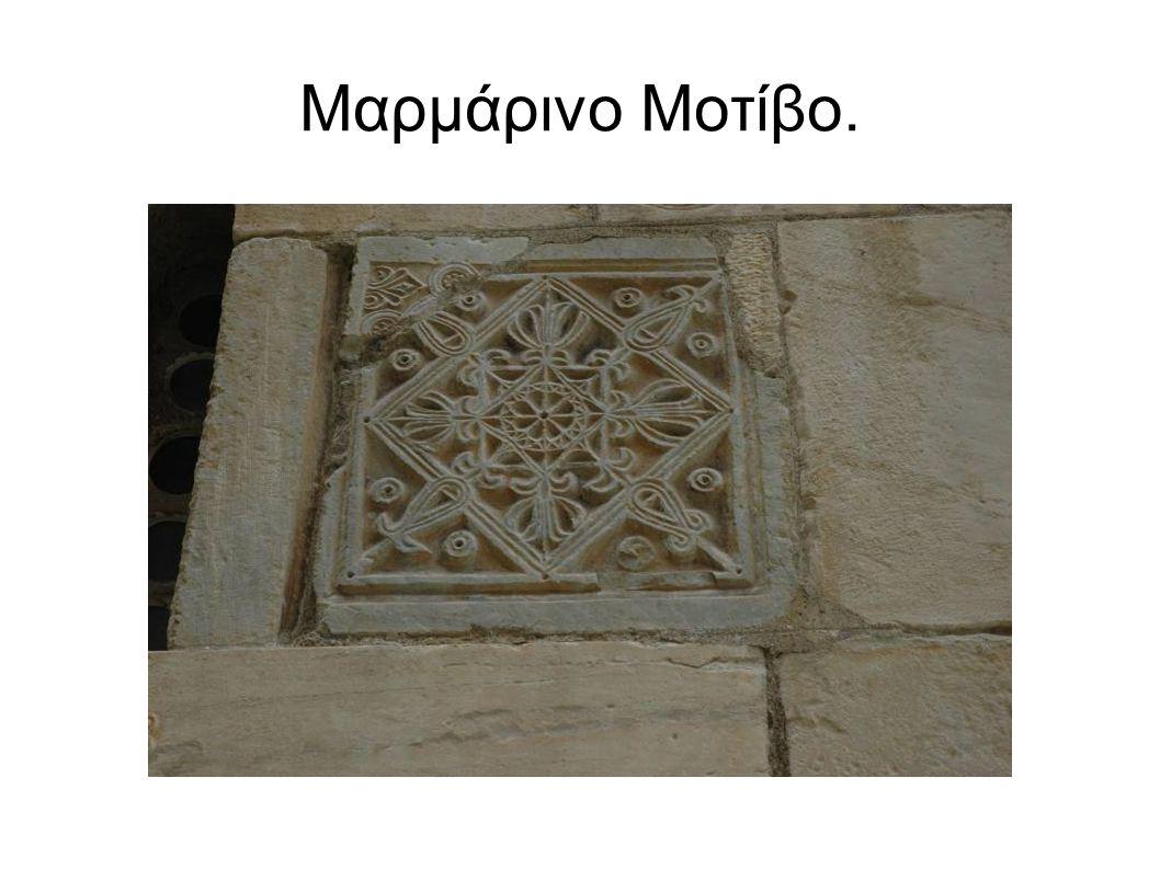 Μαρμάρινο Μοτίβο.