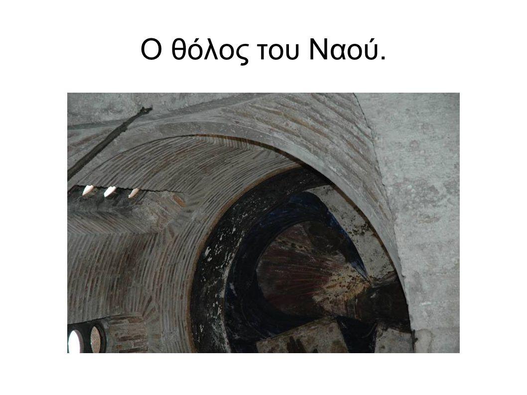 Ο θόλος του Ναού.