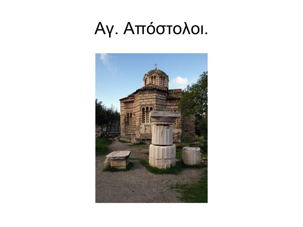 Αγ. Απόστολοι.