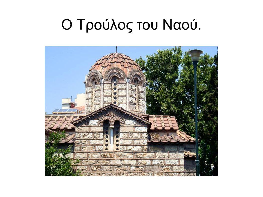 Ο Τρούλος του Ναού.
