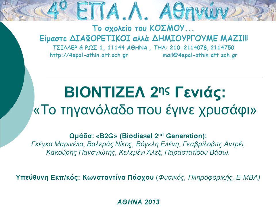 ΒΙΟΝΤΙΖΕΛ 2 ης Γενιάς: «Το τηγανόλαδο που έγινε χρυσάφι» Ομάδα: «B2G» (Biodiesel 2 nd Generation): Γκέγκα Μαρινέλα, Βαλεράς Νίκος, Βόγκλη Ελένη, Γκαβρ