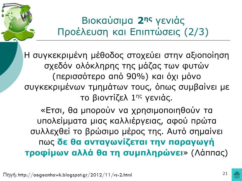 21 Βιοκαύσιμα 2 ης γενιάς Προέλευση και Επιπτώσεις (2/3) Η συγκεκριμένη μέθοδος στοχεύει στην αξιοποίηση σχεδόν ολόκληρης της μάζας των φυτών (περισσό