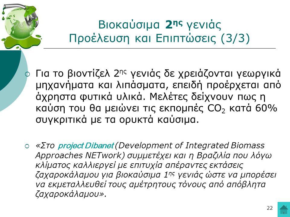 22 Βιοκαύσιμα 2 ης γενιάς Προέλευση και Επιπτώσεις (3/3)  Για το βιοντίζελ 2 ης γενιάς δε χρειάζονται γεωργικά μηχανήματα και λιπάσματα, επειδή προέρ