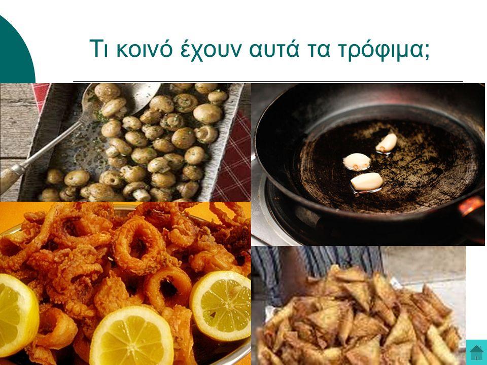 3 Τι κοινό έχουν αυτά τα τρόφιμα;