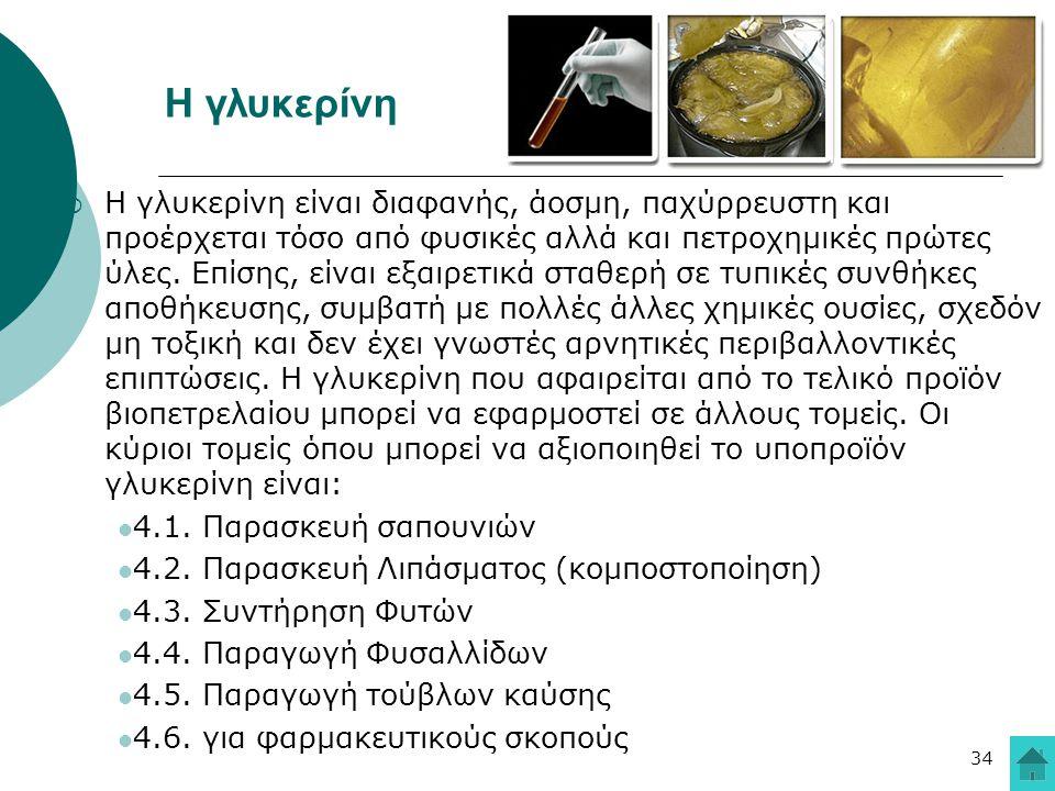 34 Η γλυκερίνη  Η γλυκερίνη είναι διαφανής, άοσμη, παχύρρευστη και προέρχεται τόσο από φυσικές αλλά και πετροχημικές πρώτες ύλες. Επίσης, είναι εξαιρ
