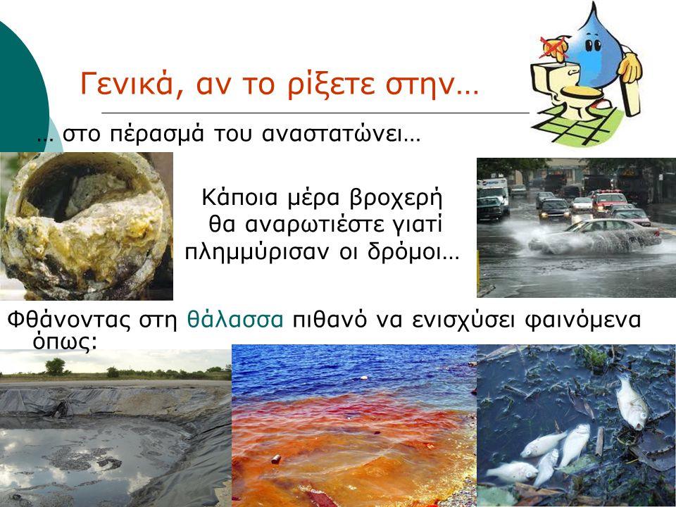 8 … στο πέρασμά του αναστατώνει… Φθάνοντας στη θάλασσα πιθανό να ενισχύσει φαινόμενα όπως: Κάποια μέρα βροχερή θα αναρωτιέστε γιατί πλημμύρισαν οι δρό